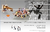 東京都現代美術館 MOT Space for your future