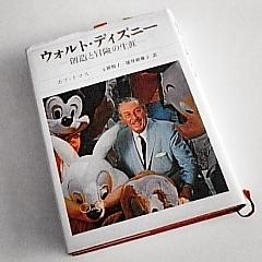 Disney_book