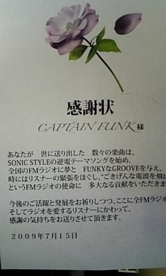 FM802 Captain Funk 感謝状