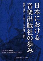 日本における音楽出版社の歩み