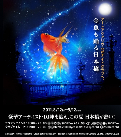 Nihonbashi Night Aquarium 2011